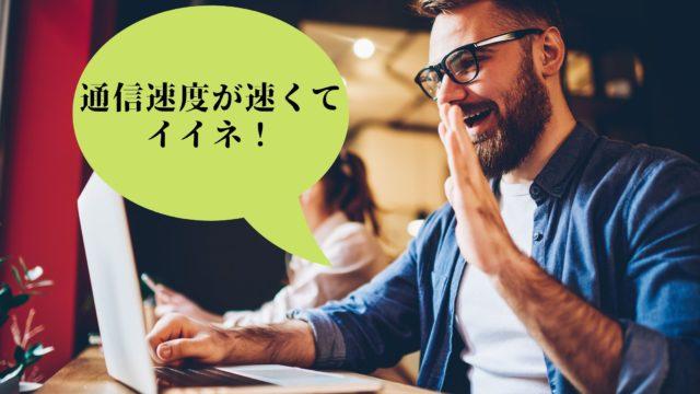 BBIQの「ギガコース」とは?料金・キャンペーン・速度評判紹介!