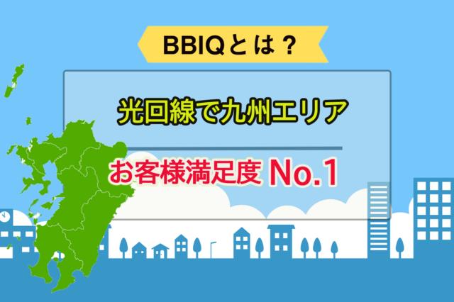 BBIQとは?光回線で九州エリアお客様満足度No.1