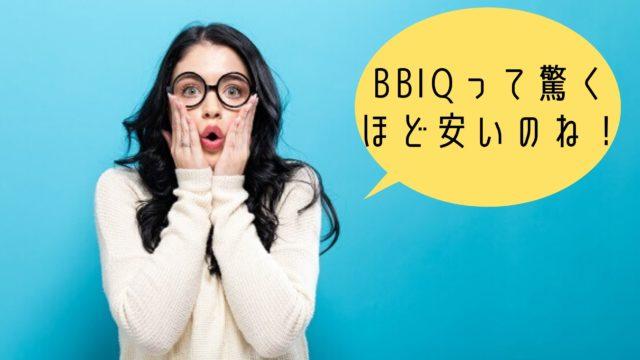 BBIQの料金は「高い?安い?」BBIQはトータルでお得に!
