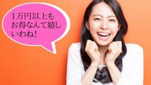 「BBIQ×九電セット割引」で1万円以上お得!今なら3万円の特典付き
