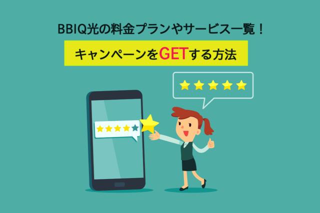 BBIQ光の料金プランやサービス一覧!キャンペーンをGETする方法