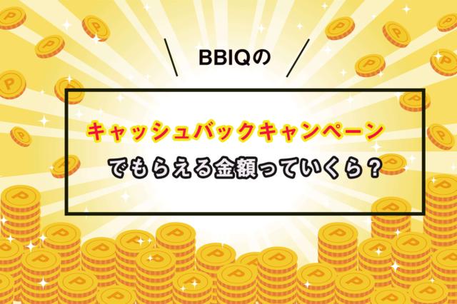 BBIQのキャッシュバックキャンペーンでもらえる金額っていくら?