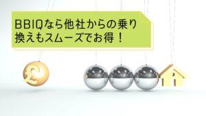 【2020年最新】BBIQ乗り換えキャンペーン&割引サービス紹介