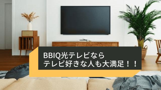 BBIQ光テレビは次世代テレビ!便利な使い方と評判を解説!