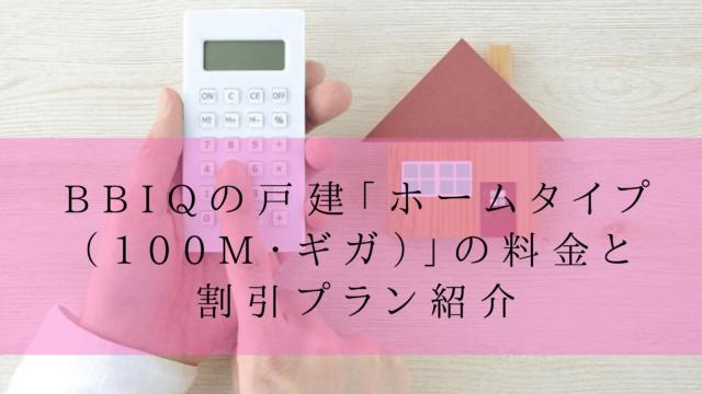BBIQの戸建「ホームタイプ(100M・ギガ)の料金と割引プラン紹介