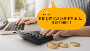 BBIQ光電話とは?サービスの概要・料金・初期費用を完全解説