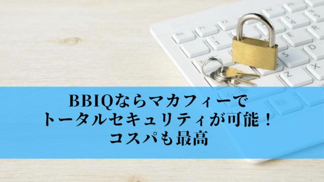 BBIQならマカフィーでトータルセキュリティが可能!コスパも最高
