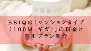 BBIQの「マンションタイプ(100M・ギガ)」の料金と 割引プラン紹介
