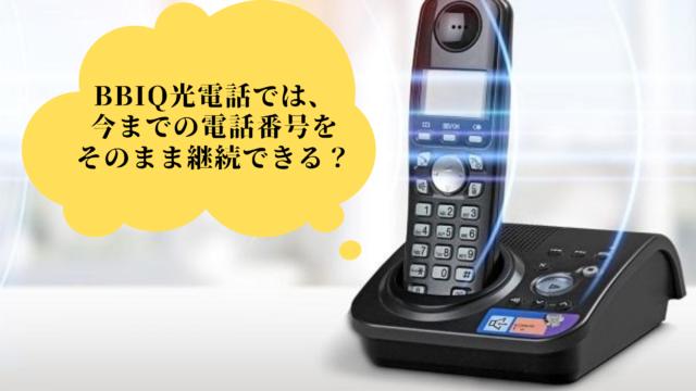 BBIQ光電話では電話番号はどうなる?番号ポータビリティの仕組みも解説