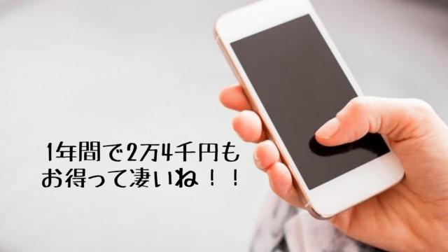 BBIQでauスマートバリュー適用!年間最大2万4千円もお得?