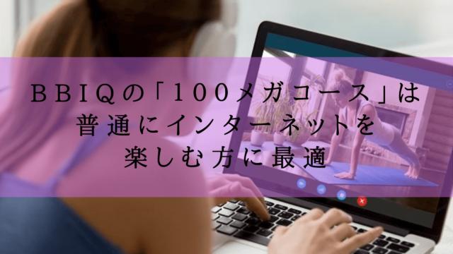 BBIQの「100メガコース」は普通にインターネットを 楽しむ方に最適