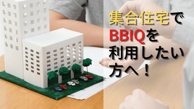 BBIQマンションタイプ(集合住宅向け)のサービス紹介