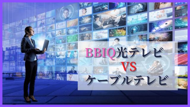 BBIQ光テレビと ケーブルテレビは別物!BBIQなら快適に楽しめる