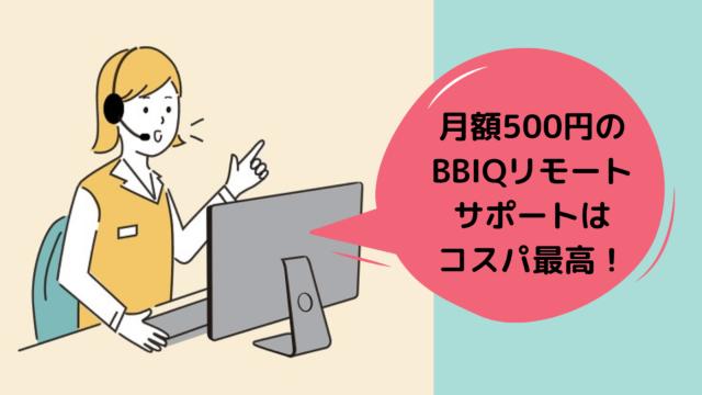 BBIQはサポート体制も安心!BBIQリモートサポートも便利