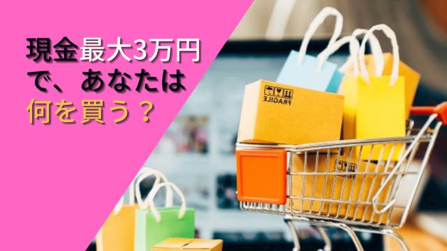 BBIQ加入で商品券よりも嬉しい現金最大3万円GET!