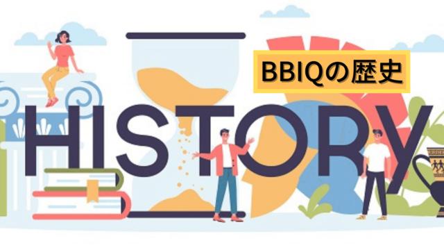 BBIQの歴史!サービス開始は2002年から