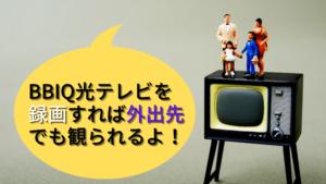 BBIQ光テレビの番組は録画可能!便利な機能で家でも外でも楽しめる!