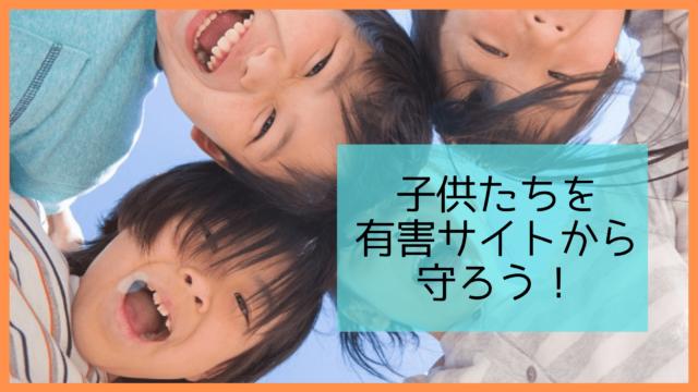 BBIQのフィルタリングサービス「i-フィルター」の特徴や機能紹介!