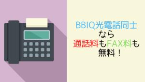 BBIQ光電話はFAX送受信が可能!家庭用電話器で番号そのまま