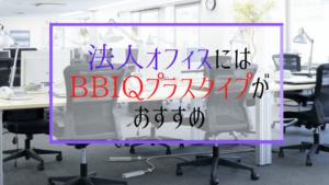BBIQプラスタイプは高速&安心セキュリティのネットプラン