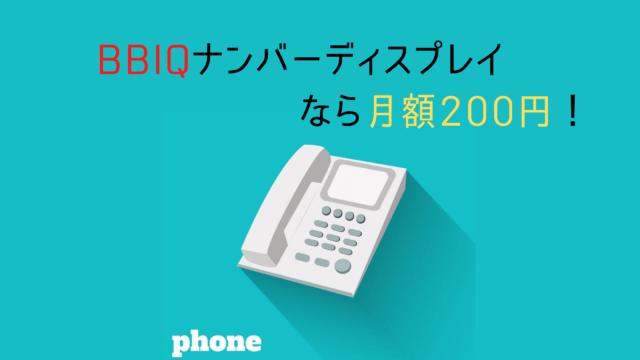 BBIQ光電話のナンバーディスプレイ(発信者番号通知)を完全解説 ...