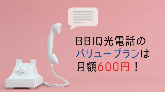 【BBIQ光電話のバリュープラン】月額600円のオプションパックを完全解剖