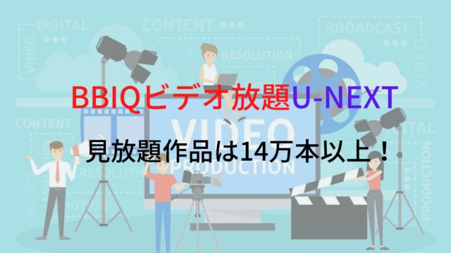 BBIQビデオ放題U-NEXTなら「ないエンタメがない」!サービスの魅力を解説!