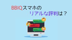 BBIQスマホの評判はどんな感じ?安さや対応回線の評価が上々!