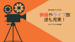 BBIQ光テレビならBSデジタルが見放題!映画やライブ放送も充実!