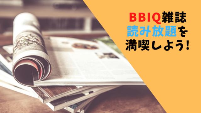 BBIQの雑誌読み放題サービスが超お得!コスパ最高で毎日楽しめる!