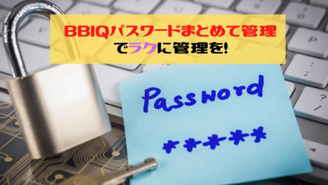 「BBIQパスワードまとめて管理」なら面倒なパスワード管理不要!