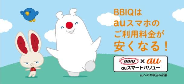 BBIQの宣伝広告画像