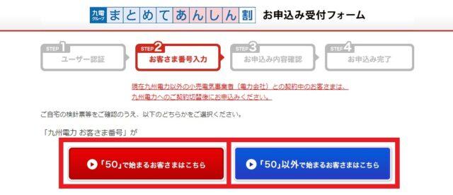 九州電力のお客様番号を確認