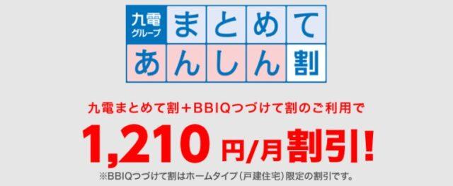 BBIQのまとめてあんしん割の宣伝画像