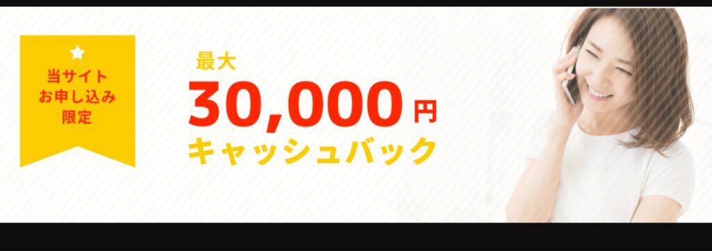 3万円キャッシュバックのイメージ画像