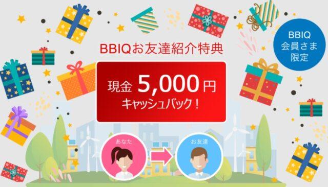 BBIQ「お友達紹介特典」説明画像