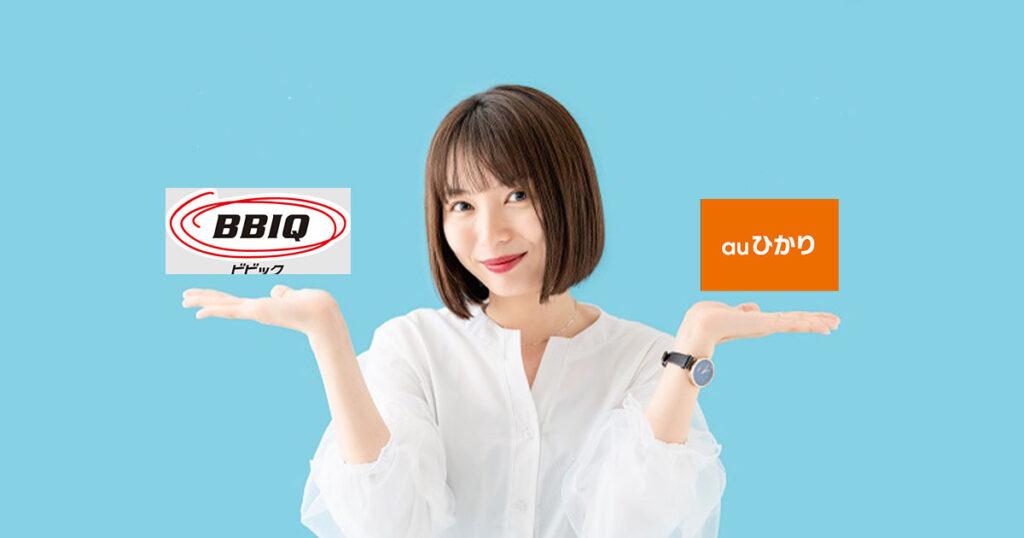 【BBIQ】vs【auひかり】7つのポイント比較!