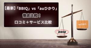 【最新】「BBIQ」vs「auひかり」徹底比較!口コミ+サービス比較